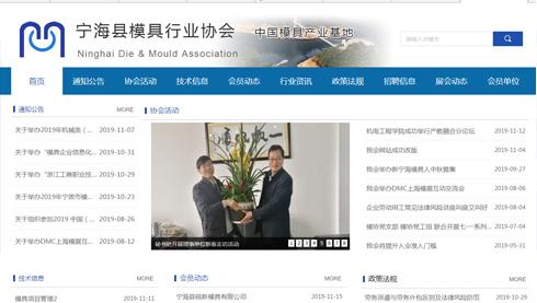 3d杀码定胆县模具产业协会