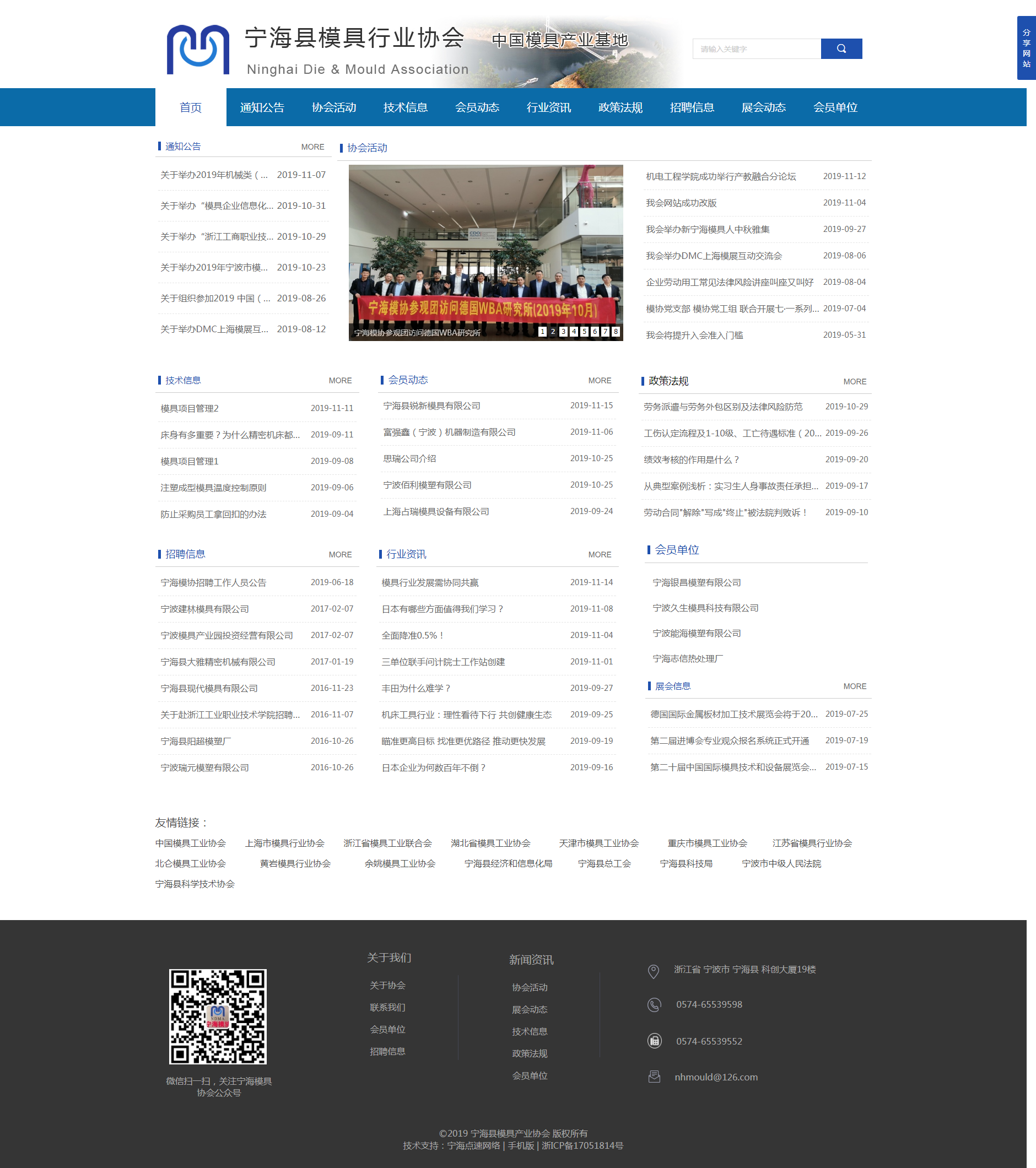 3d杀码定胆县模具行业协会-中国模具产业基地-3d杀码定胆模具协会.png